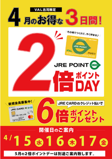 JRE POINT2倍デー