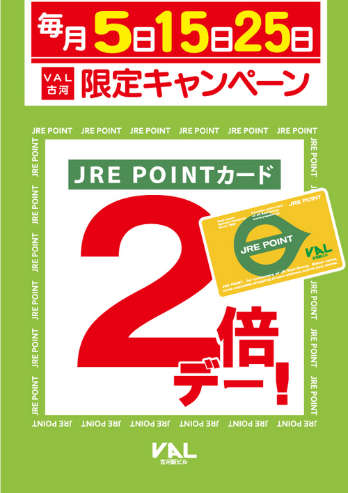 【VAL古河限定】毎月5日・15日・25日はJREポイント2倍デー!!